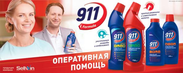 911_5mx2m_web