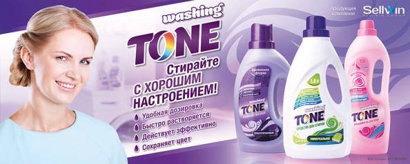 Washing-tone+5mx2m_web