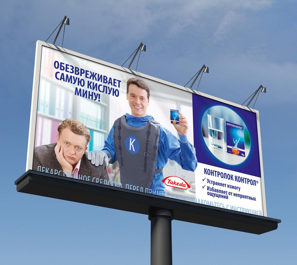 kontrolok-billboard